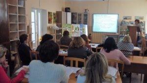 В Феодосии для педагогов прошел семинар «Технология экологического воспитания»