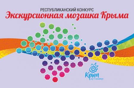 Феодосийцев  приглашают принять участие в конкурсе «Экскурсионная мозаика Крыма»