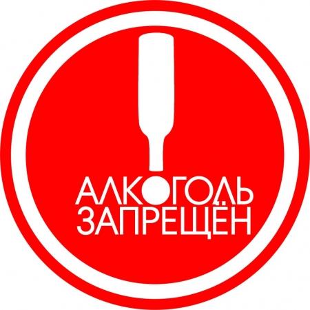Во время проведения праздничных гуляний будет запрещена реализация алкогольной продукции