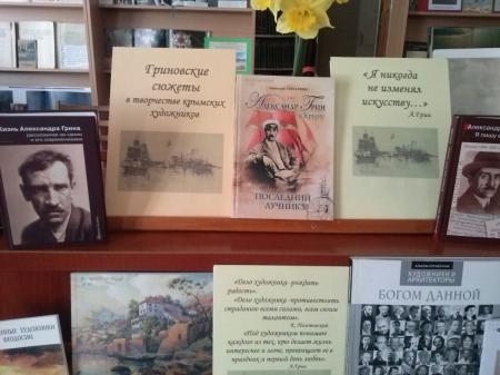 Ученики Феодосии  изучали гриновские сюжеты