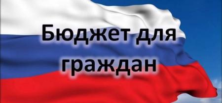 В Феодосии стартует конкурс «Бюджет для граждан»