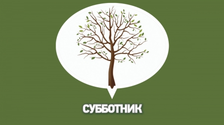 Приглашаем на субботник в Орджоникидзе