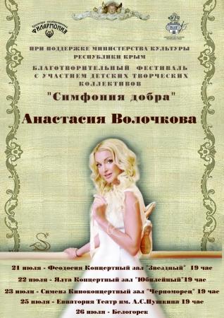 В Феодосии балерина Анастасия Волочкова даст бесплатный концерт