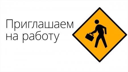 Администрация Феодосии объявляет конкурс на замещение вакантных должностей