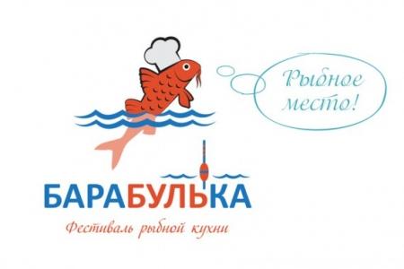 Феодосийский фестиваль «Барабулька» поменяет дислокацию