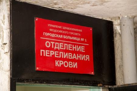 Донором крови стал глава администрации Феодосии
