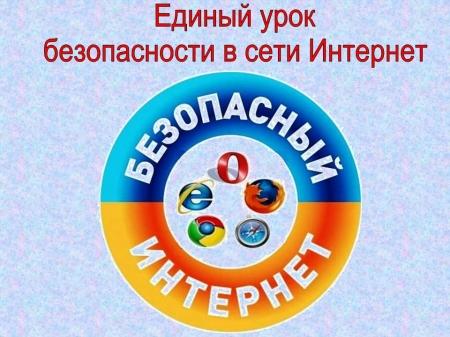 Единый урок безопасности в интернете пройдет в феодосийских школах