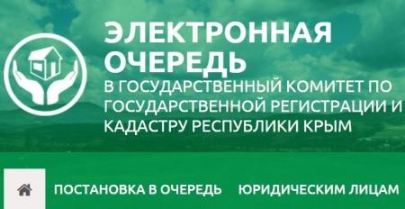 Росреестр рекомендовал крымским властям прекратить предварительную электронную запись на прием в Госкомрегистр через отделения банков