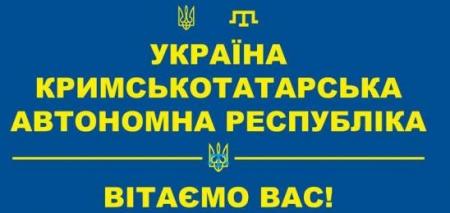 Чубаров просит у Порошенко крымско-татарскую автономную республику на бумаге