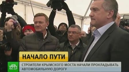Аксёнов и Старовойт официально дали старт строительству автоподходов к Крымскому мосту со стороны Керчи