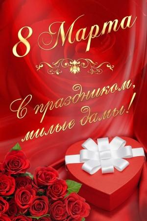 С 8 марта, дорогие женщины , девушки, мамы, бабушки.