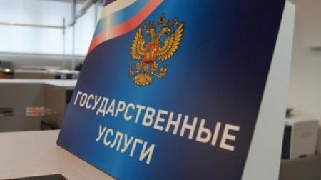 Единый портал государственных услуг стал предоставлять еще 28 услуг в электронном виде – минкомсвязи РФ