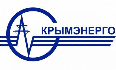 «Крымэнерго» передаст новому предприятию функции по продаже электроэнергии потребителям